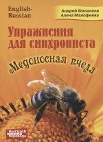 Медоносная пчела. Упражнения для синхрониста