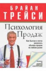 Психология продаж (интегр.пер.)