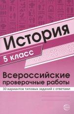 ВПР История 5кл 30 вар. типовых зад
