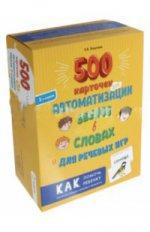 500 карточек для автоматизац.звуков в словах.2изд