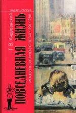 Повседн.жизнь Москвы в Сталин. эпоху 1920-1930-е