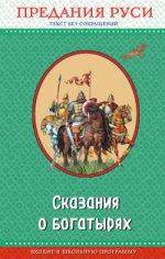 Сказания о богатырях. Предания Руси (ил. И. Беличенко)