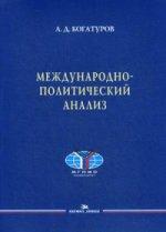 Международно-политический анализ. Научное издание