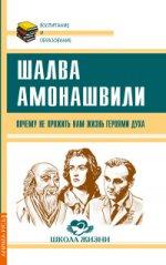 Шалва Александрович Амонашвили. Почему не прожить нам жизнь Героями Духа