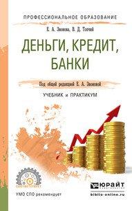 Деньги, кредит, банки: Учебник и практикум для СПО