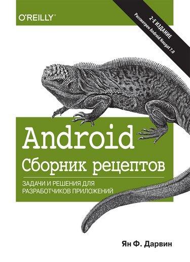 Android. Сборник рецептов: задачи и решения для разработчиков приложений