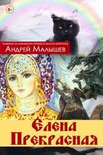 Елена Прекрасная (сборник)