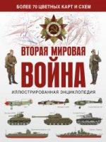 Вторая мировая война. Иллюстрированная энциклопед