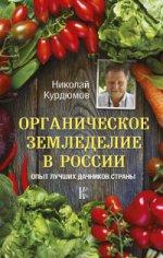 Органическое земледелие в России. Опыт лучших дачн