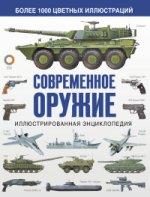 М. Е. Хаскью. Современное оружие. Иллюстрированная энциклопедия