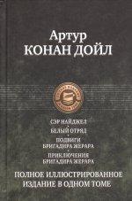 Полное иллюстрированное издание в одном томе