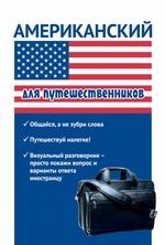 Американский для путешественников