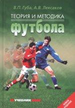 Теория и методика футбола: Учебник 2изд.