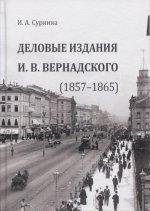 Деловые издания И. В. Вернадского (1857–1865): монография