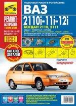 ВАЗ 2110i-11i-12i. Богдан 2110-2111 гг. (цв)