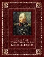 1812 год: Отечественная война. Кутузов. Бородино (кожа)