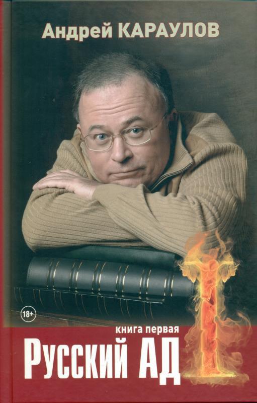 Русский ад: книга первая