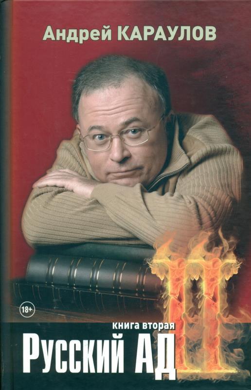 Русский ад: книга вторая