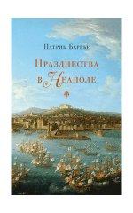 Празднества в Неаполе: Театр, музыка и кастраты в XVIII веке