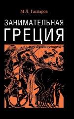 Занимательная Греция: Рассказы о древнегреческой культуре