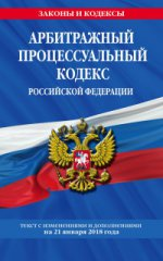 Арбитражный процессуальный кодекс Российской Федерации: текст с изменениями и дополнениями на 21 января 2018 г