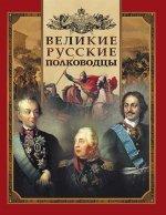 Владимир Петрович Бутромеев. Великие русские полководцы