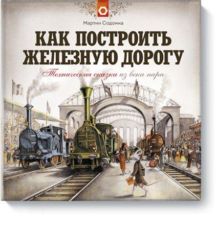 Как построить железную дорогу. Техническая сказка из века пара