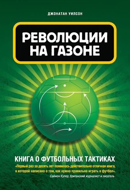 Революция на газоне. Книга о футбольных тактиках