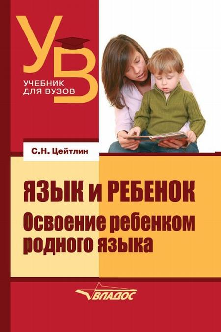 Язык и ребенок. Освоение ребенком родного языка