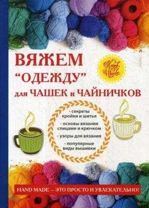 Вяжем «одежду» для чашек и чайничков