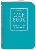 CashBook. Мои доходы и расходы. 6-е издание (бирюзовый)
