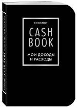 CashBook. Мои доходы и расходы. 6-е издание (черный)
