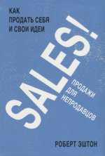 SALES!Как продать себя и свои идеи.Продажи для непродавцов (16+)