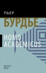 Homo Асаdemicus