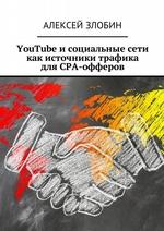 YouTube и социальные сети как источники трафика для СРА-офферов