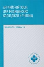 Английский язык для медицинских колледжей и училищ: Учебное пособие