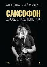 Саксофон: джаз, блюз, поп, рок: Учебное пособие
