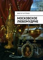 Московское любомудрие