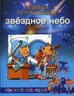 Петрановская. Звездное небо