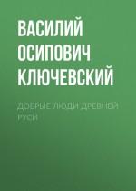 Добрые люди Древней Руси