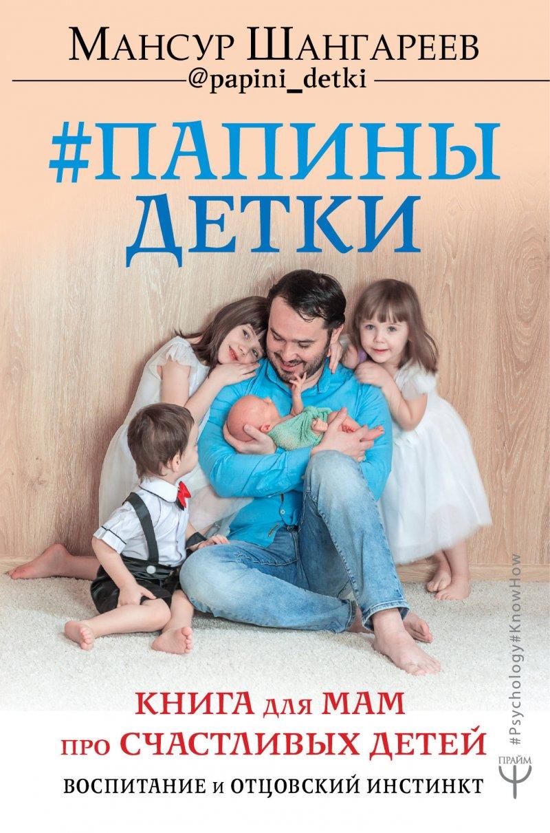 Папины детки. Книга для мам про счастливых детей