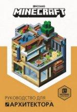 Руководство для архитектора. Minecraft