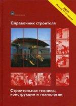 Справочник строителя. Строительная техника, конструкции и технологии. 3-е изд., испр. и доп