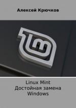 Linux Mint. Достойная замена Windows
