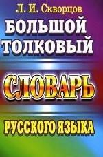 Словари(ЛадКом).Большой толковый словарь русского языка