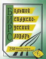 Большой испанско-русский словарь 250 000 слов и словосочетаний