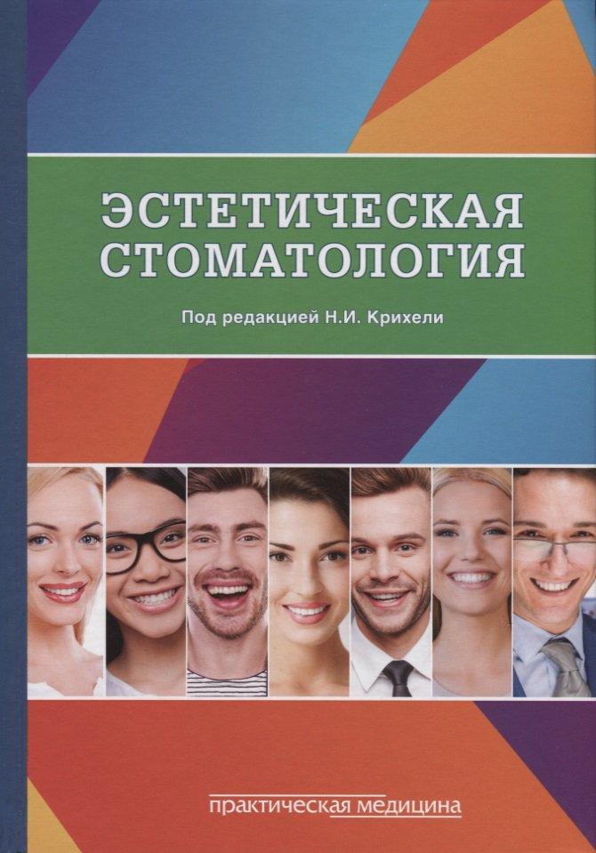 Эстетическая стоматология. Учебное пособие