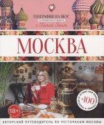 Москва: Гастрономический путеводитель