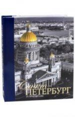 """Альбом """"Санкт-Петербург и пригороды""""рус.яз"""
