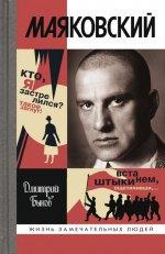 Маяковский: Трагедия-буфф в шести действиях